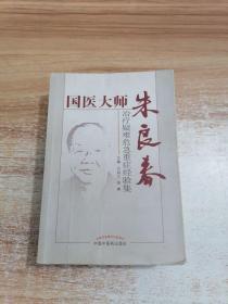 国医大师朱良春:治疗疑难危急重症经验集