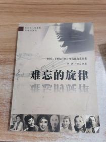 难忘的旋律:中国三四十年代流行歌曲集