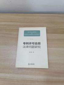 专利许可合同法律问题研究【签赠本】