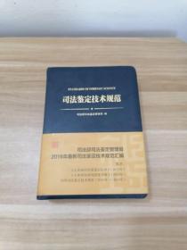 司法鉴定技术规范