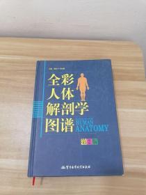 全彩人体解剖学图谱(第2版)
