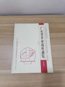 广东省革命遗址通览 第10册 佛山市