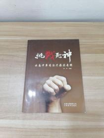挑战死神:云南中草药治疗癌症专辑