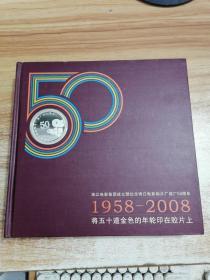 珠江电影集团成立暨纪念珠江电影制片厂建厂50周年1958一2008将五十道金色的年轮印在胶片上