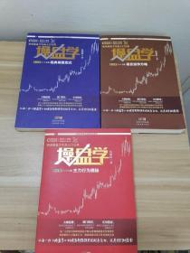 操盘学(修订版)(上中下) (主力行为揭秘、经典做盘定式、项目运作方略) 全三册