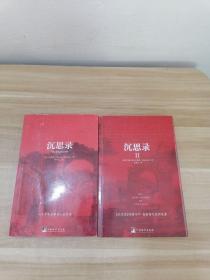 沉思录I.Ⅱ【两册合售】