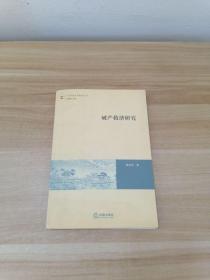 中国民商法专题研究丛书:破产救济研究