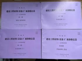 广州地区建设工程材料(设备)厂商价格信息2019年第四季度 全四册