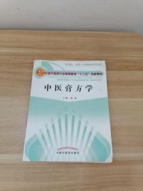 """中医膏方学/全国中医药行业高等教育""""十二五""""创新教材"""