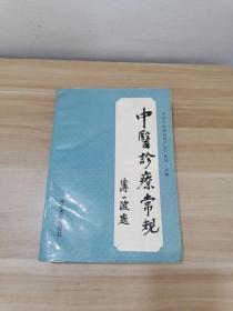 中医诊疗常规