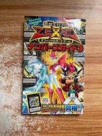 遊☆戯☆王ゼアルオフィシャルカードゲームナンバーズガイド 3