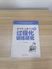 初中作文教学中的过程化训练研究