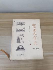 暨南大学史(1906—2016)
