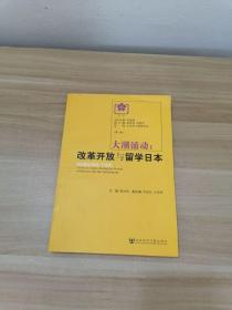 大潮涌动:改革开放与留学日本