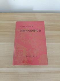 剑桥中国明代史