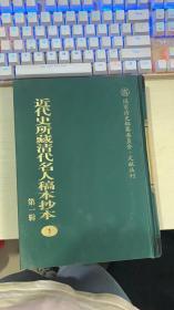 近代史所藏清代名人稿本抄本(第一辑)