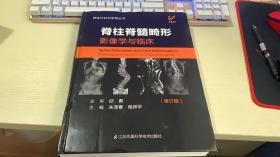 脊柱脊髓畸形.影像学与临床脊柱外科学系列丛书:脊柱脊髓畸形.影像学与临床(精)