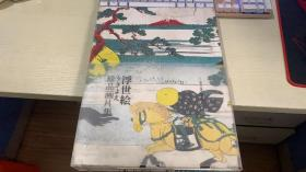 浮世绘珍品画片集