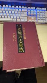 中国地方志集成 甘肃府县志辑1