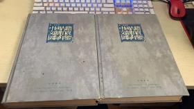 中国古籍文献拍卖图录年鉴(2003卷)上下册