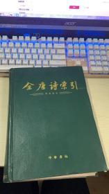 全唐诗索引 刘禹锡卷