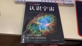 NASA自然百科:认识宇宙