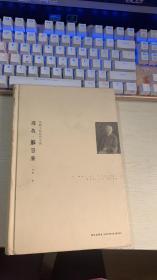 寻找•苏慧廉:传教士和近代中国