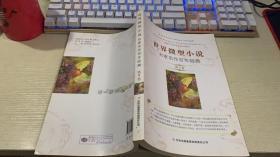 世界微型小说名家名作百年经典(第9卷)