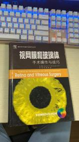 视网膜和玻璃体手术操作与技巧