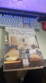 中国最新顶尖样板房V()下册)(景观与建筑设计系列)