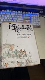 中国·河阳山歌集