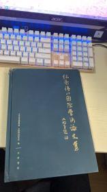 纪念傅山国际学术论文集