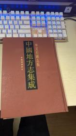 中国地方志集成(宁夏府县志辑)1