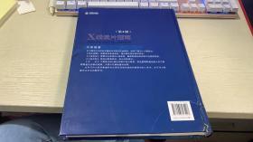 X线读片指南(第4版)