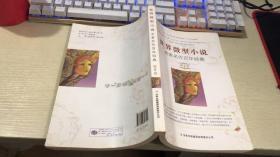 世界微型小说名家名作百年经典(第8卷)