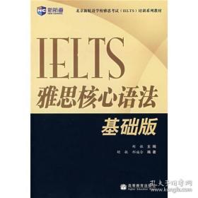 新航道·IELTS雅思核心语法(基础版)