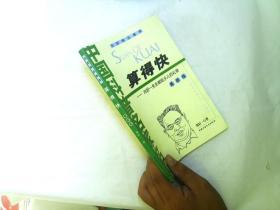 算得快:刘后一先生献给少儿的礼物(最新版)