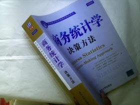 美国商学院原版教材精选系列:商务统计学(决策方法)