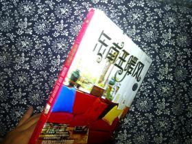 东南亚暖风 中映良品 著  成都时代出版社