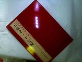 中国历代名碑名品----王羲之·十七帖