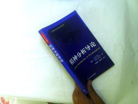 精神分析导论:心理咨询与治疗系列