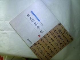 中华历代传世碑帖集萃·祝允明草书帖