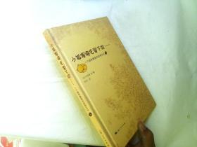 小狐狸海伦留下的……:一个森林兽医的动物日记(1)