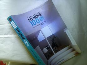 MY HOME 100款:完美府邸家装设计圣经