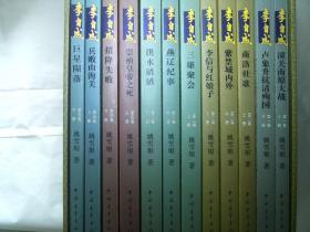 李自成 全五卷(十二册)