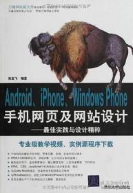 Android、iPhone、Windows Phone手机网页及网站设计:最佳实践与设计精粹