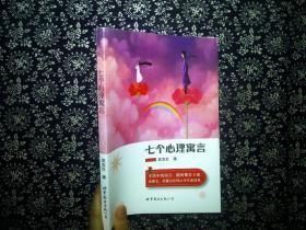 七个心理寓言:武志红的心理沫沫茶