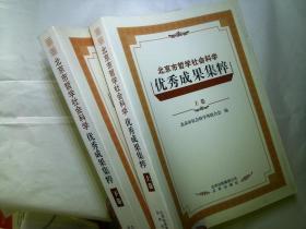 北京市哲学社会科学优秀成果集萃. 上下册