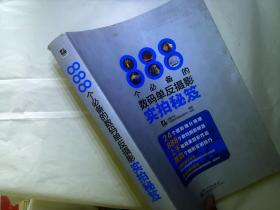 888个必备的数码单反摄影实拍秘笈(全彩)