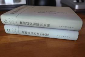 建国以来毛泽东文稿(精装12、13两册合售)原版精装 均1版1印